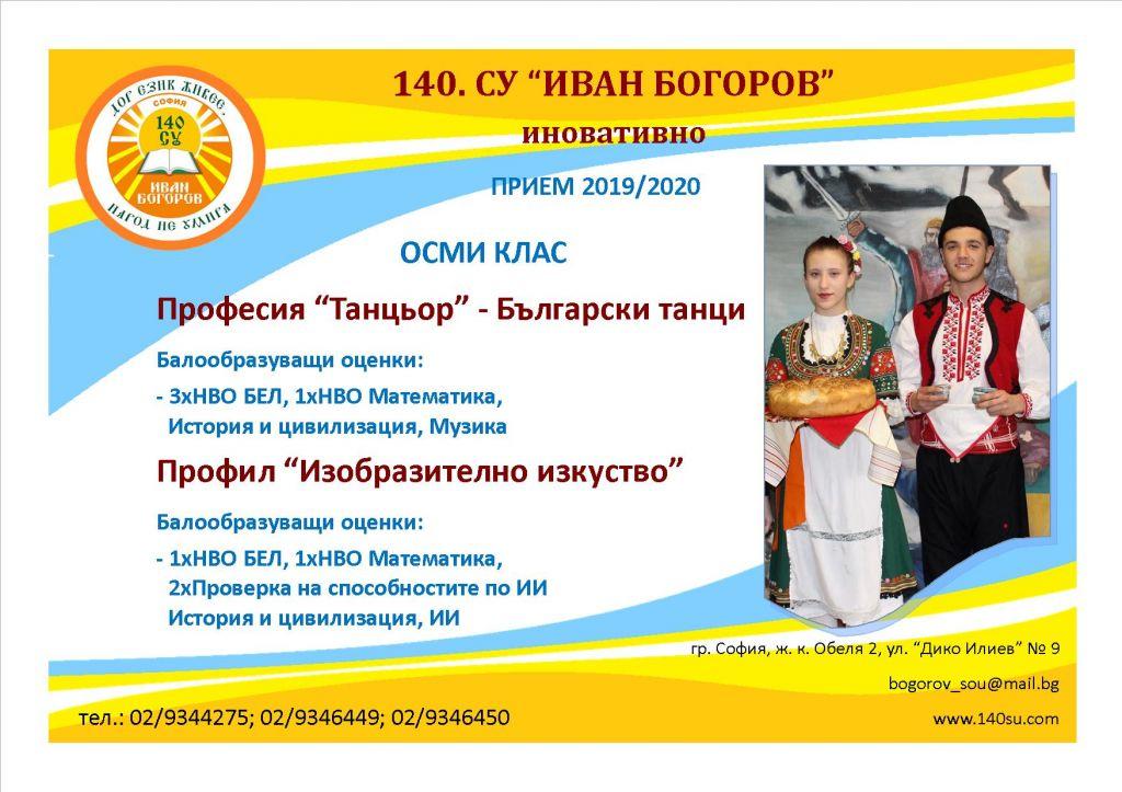 Прием след завършено основно образование за учебната 2019/2020 г. - голяма снимка