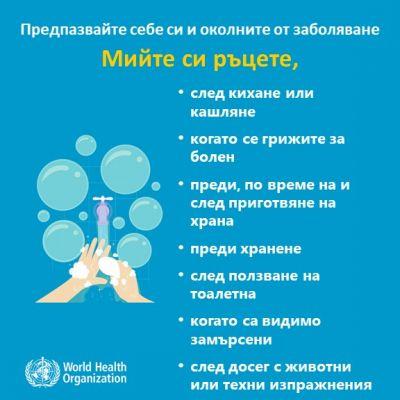 Ежедневно да напомняме за спазване на правилата за лична хигиена и социална изолация - Изображение 2
