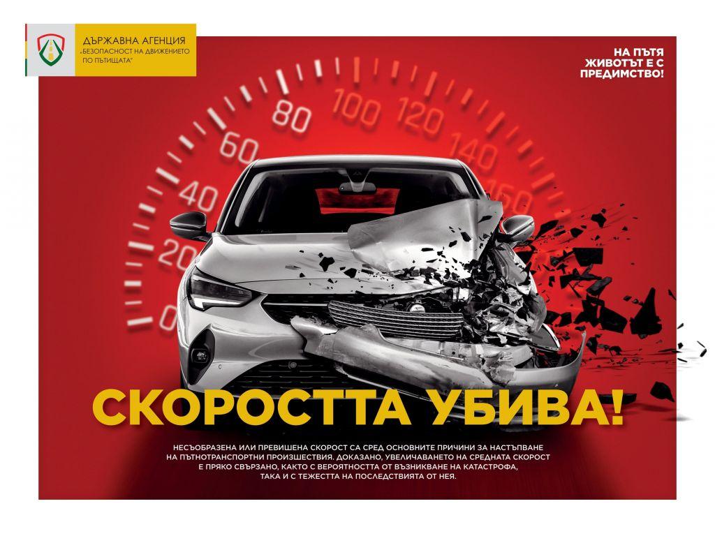 29 юни - Ден на безопасността на движението по пътищата - голяма снимка