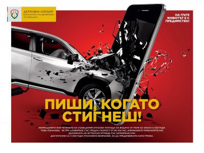 29 юни - Ден на безопасността на движението по пътищата - Изображение 2
