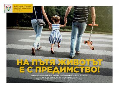 29 юни - Ден на безопасността на движението по пътищата - Изображение 4