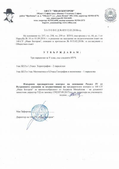 План-прием V клас 2018/2019г. - Изображение 1