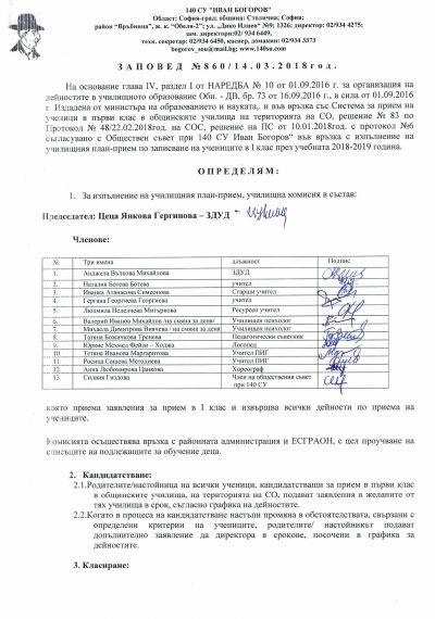 Заповед на директора за прием в I клас на учебната 2018/2019г. - Изображение 1