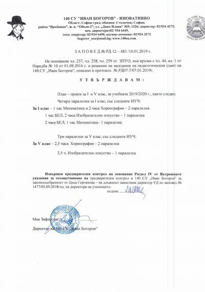 Заповед на директора за план-прием I и V клас 2019/2020 г.  - Изображение 1