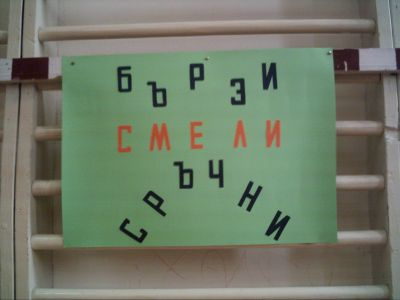 Бързи, смели, сръчни 2011-2012 - 140 СУ Иван Богоров | Обеля София