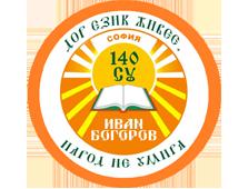 140. СУ Иван Богоров - 140 СУ Иван Богоров | Обеля София