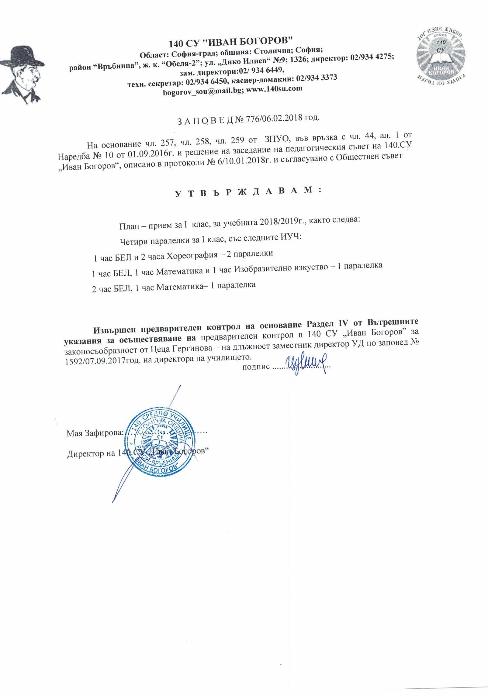 План-прием I клас 2018/2019г.