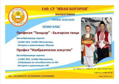 Прием след завършено основно образование за учебната 2019/2020 г. 1