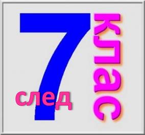 ПРИЕМ СЛЕД VII КЛАС - попълване на свободните места след трети етап на класиране 1