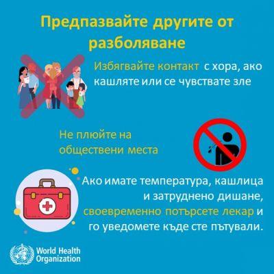 Ежедневно да напомняме за спазване на правилата за лична хигиена и социална изолация 5