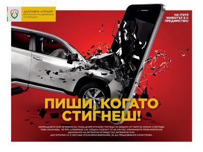 29 юни - Ден на безопасността на движението по пътищата 2