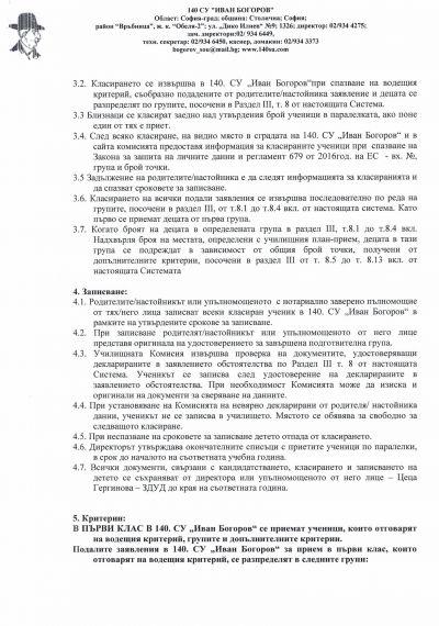 Заповед на директора за прием в I клас на учебната 2018/2019г. 2