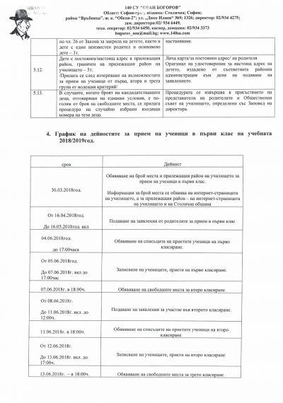 Заповед на директора за прием в I клас на учебната 2018/2019г. 4