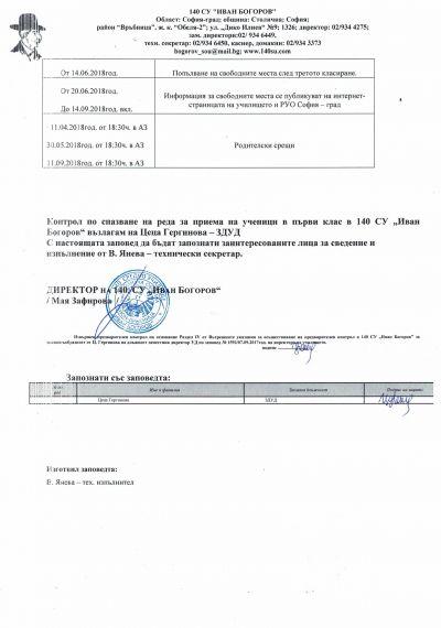 Заповед на директора за прием в I клас на учебната 2018/2019г. 5