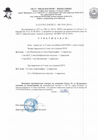 План-прием I и V клас 2019/2020 г.  1