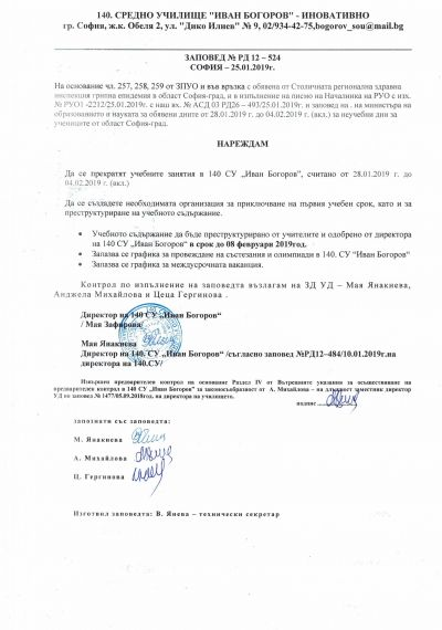 Грипна ваканция в област София-град 1