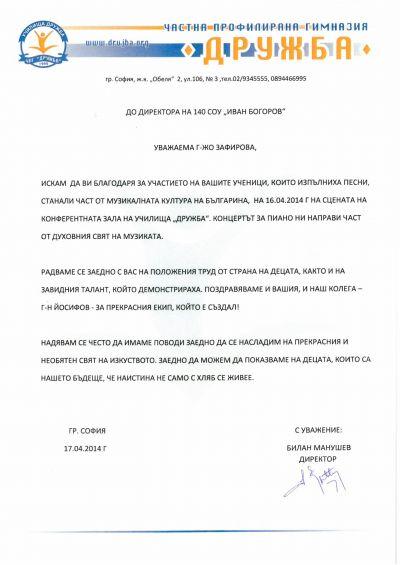 УЧИЛИЩНА ДРУЖБА В ОБЕЛЯ 2 - 140 СУ Иван Богоров | Обеля София