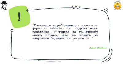 56 - 140 СУ Иван Богоров | Обеля София