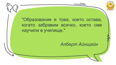 57 - 140 СУ Иван Богоров | Обеля София