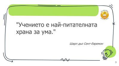 9+9989 - 140 СУ Иван Богоров | Обеля София