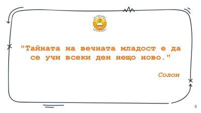 56548 - 140 СУ Иван Богоров | Обеля София