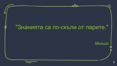 нздн5 - 140 СУ Иван Богоров | Обеля София
