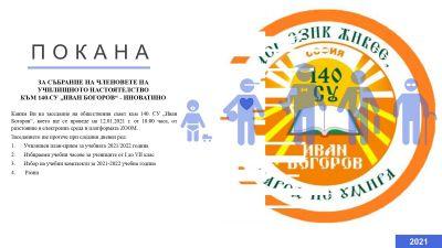 5656 - 140 СУ Иван Богоров | Обеля София