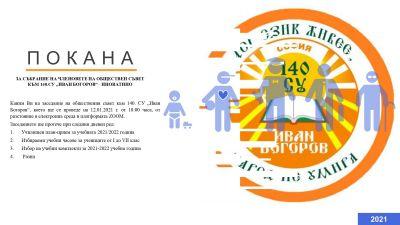56565 - 140 СУ Иван Богоров | Обеля София