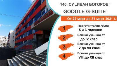 5653 - 140 СУ Иван Богоров | Обеля София