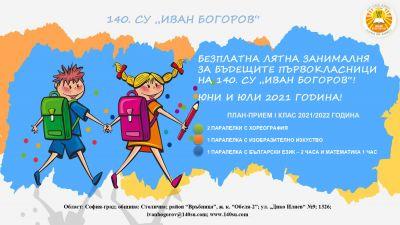 68688 - 140 СУ Иван Богоров | Обеля София