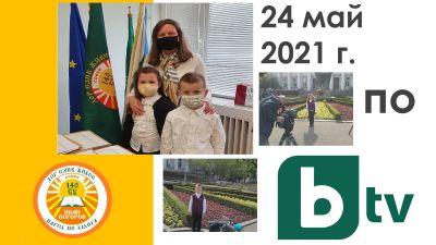 1221 - 140 СУ Иван Богоров | Обеля София