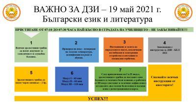 6+65656 - 140 СУ Иван Богоров | Обеля София