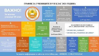 56598565 - 140 СУ Иван Богоров | Обеля София