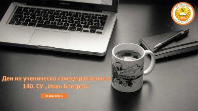 33 - 140 СУ Иван Богоров | Обеля София