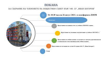 СЪОБЩЕНИЯ 2021/2022 ГОДИНА  - 140 СУ Иван Богоров   Обеля София