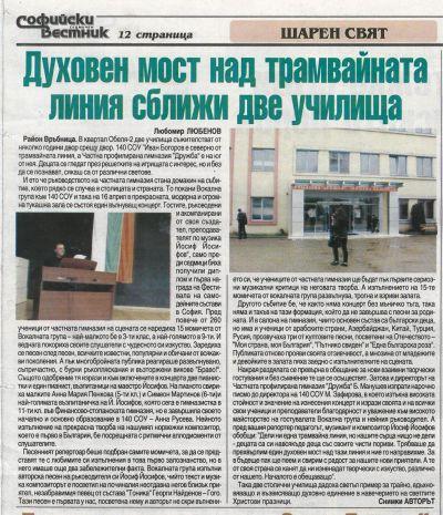 УЧИЛИЩНА ДРУЖБА В ОБЕЛЯ 2 - 140 СУ Иван Богоров   Обеля София