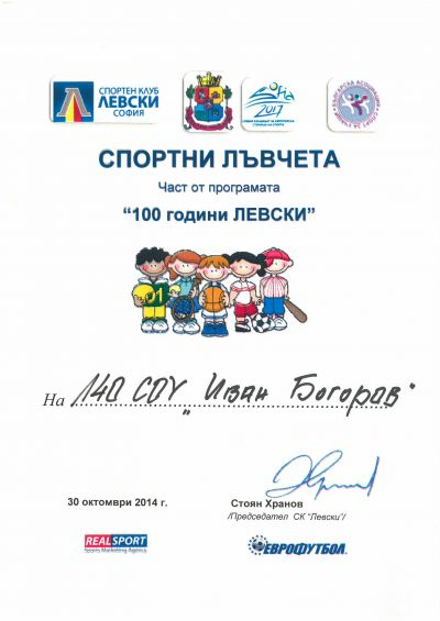 СПОРТНИ ЛЪВЧЕТА 2014 - 140 СУ Иван Богоров   Обеля София