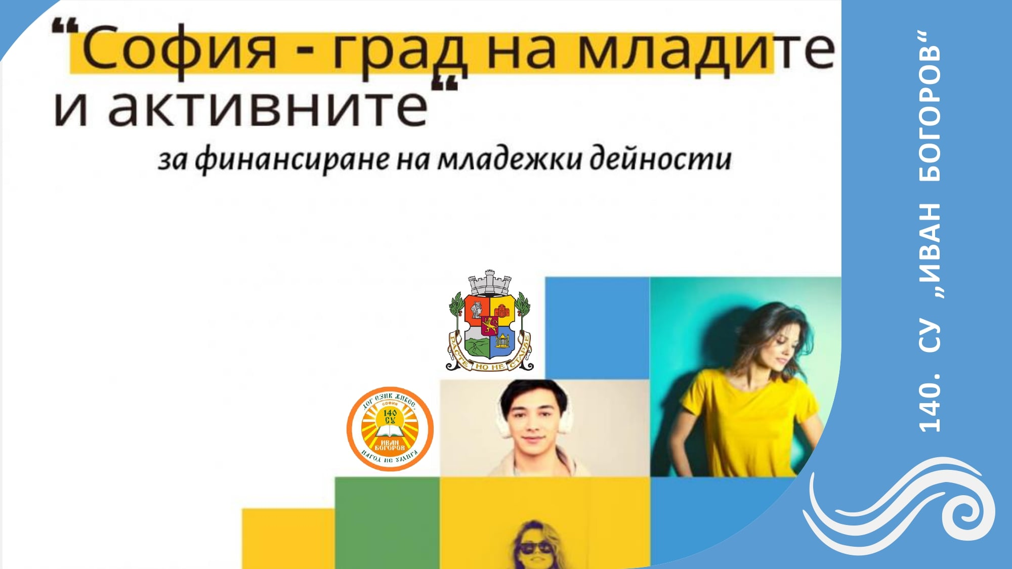 София-град на младите и активните