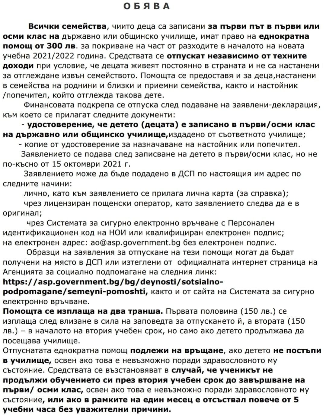 Записани в осми клас 21/22 г.