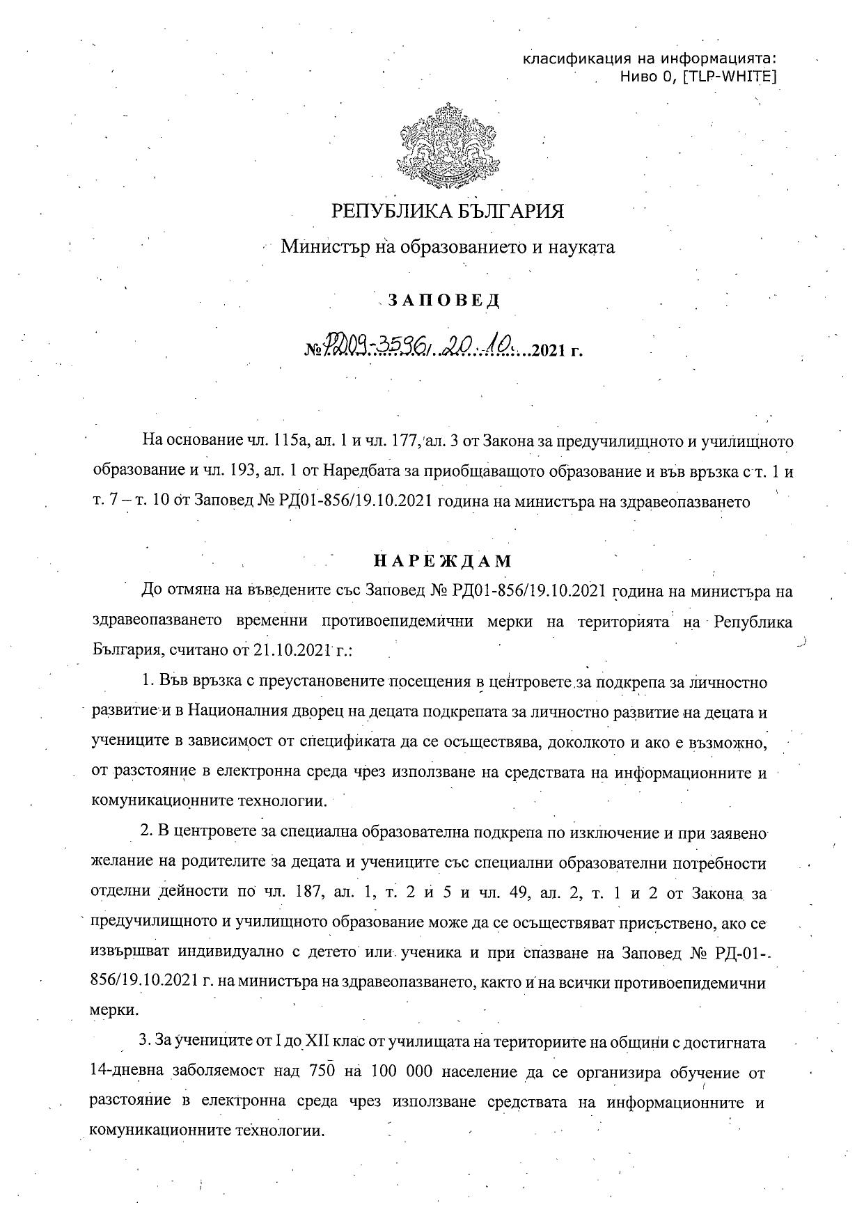 Заповед МОН 20.10.2021
